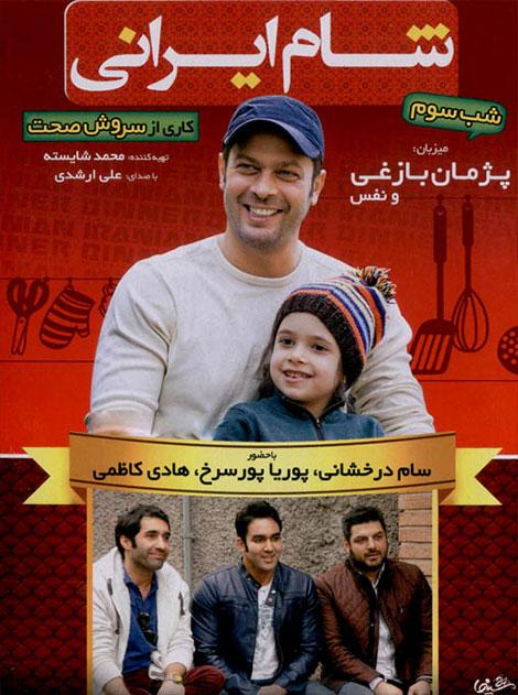 دانلود فصل ششم شام ایرانی شب سوم با میزبانی پژمان بازغی