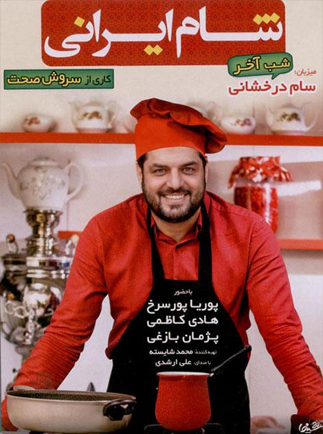 دانلود فصل ششم شام ایرانی شب آخر با میزبانی سام درخشانی, دانلود شام ایرانی فصل ششم شب چهارم