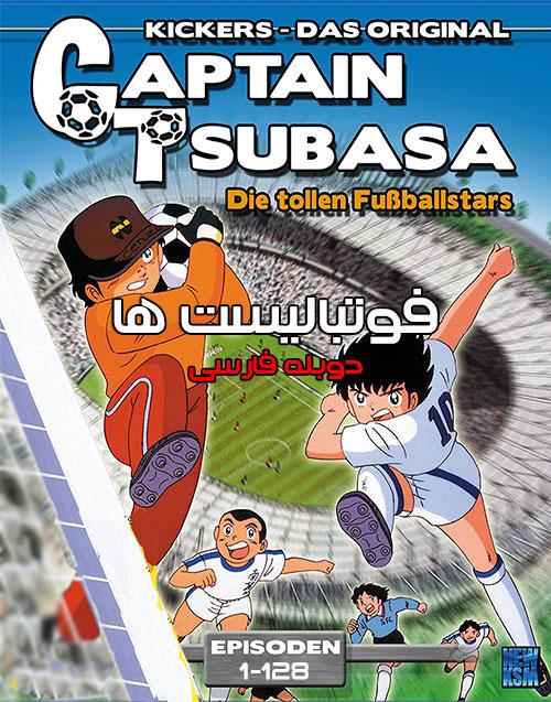 دانلود دوبله فارسی کارتون فوتبالیست ها (کاپیتان سوباسا) Captain Tsubasa 1983
