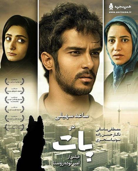 دانلود رایگان فیلم ایرانی پات با کیفیت عالی