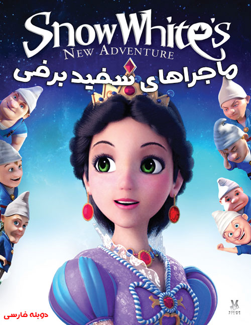 Snow White's New Adventure 2016