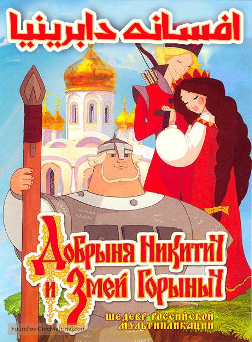 دانلود دوبله فارسی انیمیشن افسانه دابرینیا Dobrynya Nikitich and Zmey Gorynych 2006