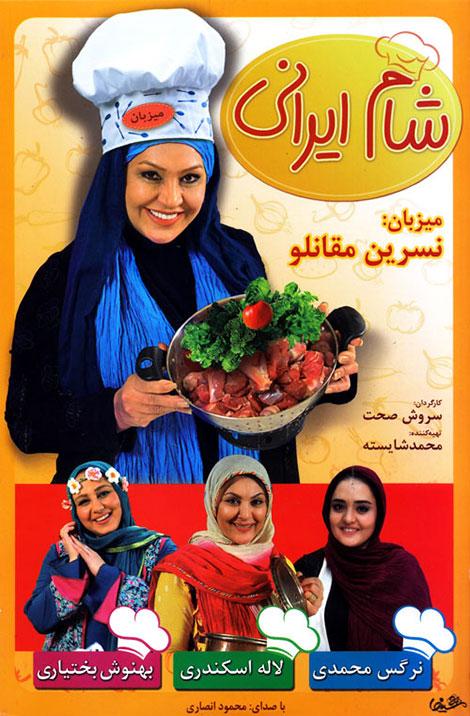 دانلود فصل هشتم شام ایرانی شب اول به میزبانی نسرین مقانلو, دانلود فصل هشتم شام ایرانی نسرین مقانلو شب اول