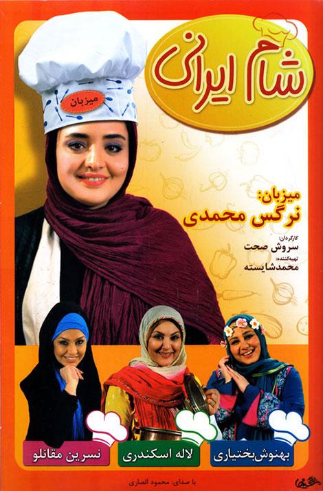 دانلود فصل هشتم شام ایرانی شب دوم به میزبانی نرگس محمدی, دانلود فصل هشتم شام ایرانی نرگس محمدی شب دوم