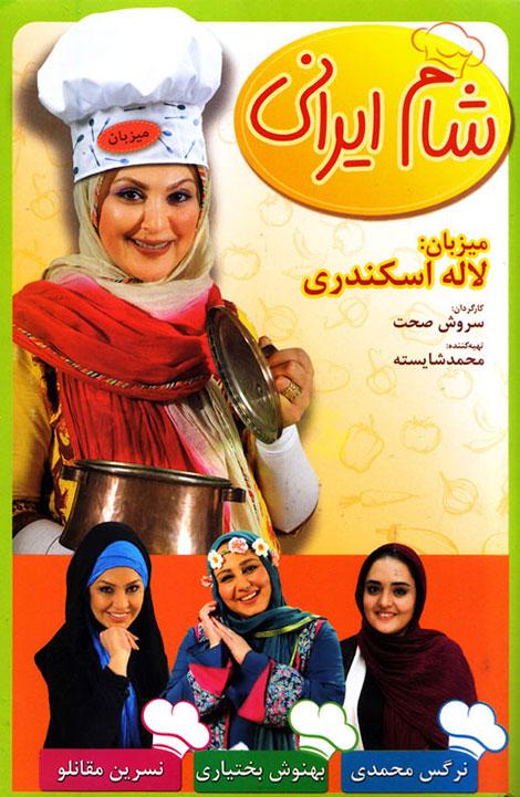 دانلود فصل هشتم شام ایرانی شب سوم به میزبانی لاله اسکندری, دانلود فصل هشتم شام ایرانی لاله اسکندری شب سوم