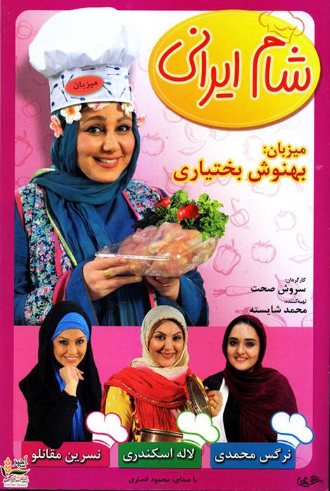 دانلود فصل هشتم شام ایرانی شب سوم به میزبانی بهنوش بختیاری, دانلود فصل هشتم شام ایرانی بهنوش بختیاری شب چهارم