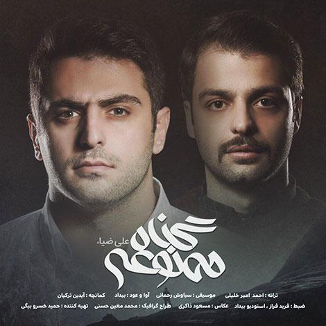 دانلود آهنگ جدید علی ضیاء به نام گناه ممنوعه