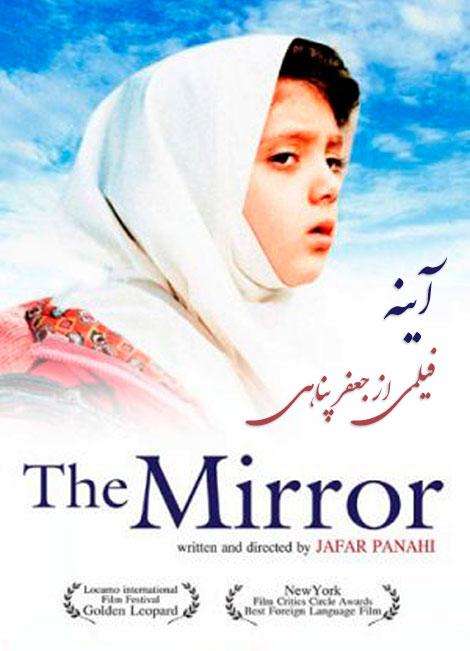 دانلود فیلم ایرانی آینه Ayneh با کیفیت عالی, دانلود فیلم آینه DVDRip, دانلود مستقیم فیلم آینه, دانلود رایگان فیلم آینه به کارگردانی جعفر پناهی, دانلود فیلم آینه