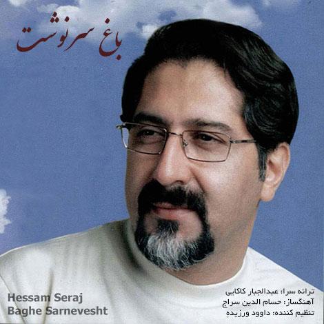 دانلود آهنگ جدید حسام الدین سراج به نام باغ سرنوشت