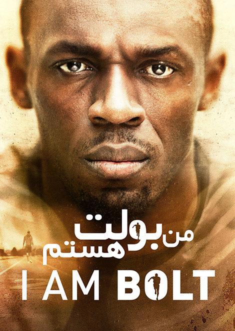 دانلود مستند من بولت هستم با دوبله فارسی I Am Bolt 2016