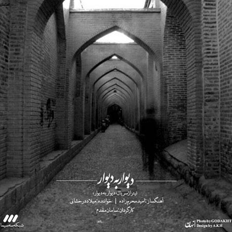 دانلود آهنگ تیتراژ ابتدایی سریال دیوار به دیوار با صدای میلاد درخشانی
