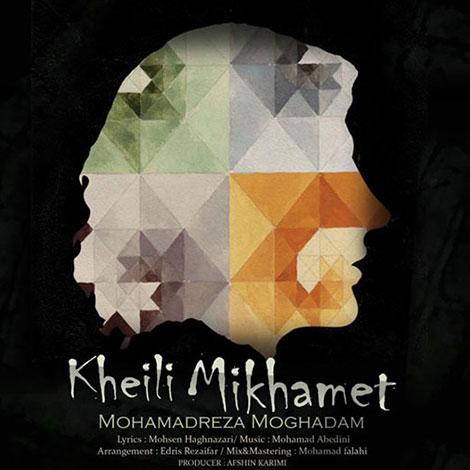 دانلود آهنگ جدید محمدرضا مقدم به نام خیلی میخوامت