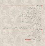 دانلود رایگان آلبوم میهن سالار عقیلی با لینک مستقیم