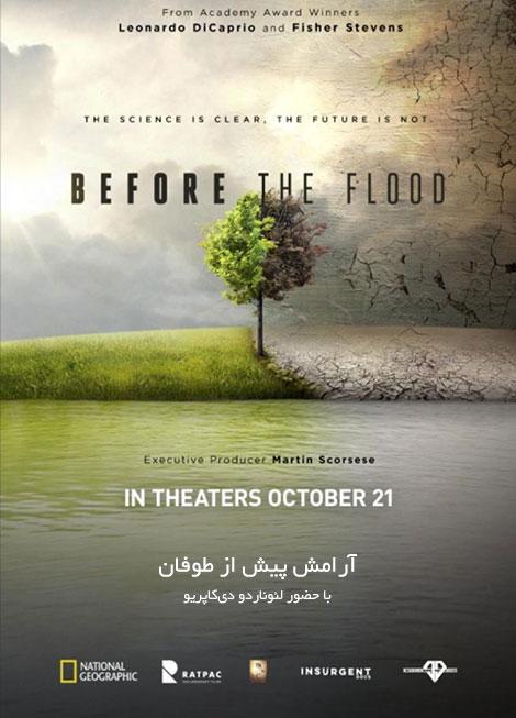 دانلود دوبله فارسی مستند آرامش پیش از طوفان Before the Flood 2016