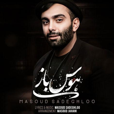 دانلود آهنگ جدید مسعود صادقلو به نام هوس باز