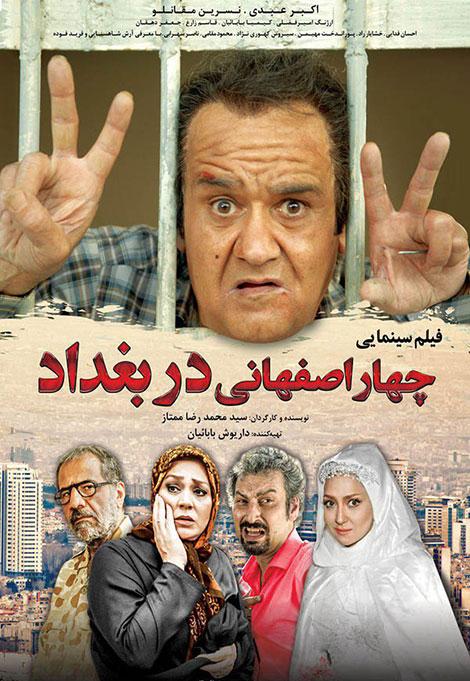 دانلود فیلم چهار اصفهانی در بغداد, دانلود رایگان فیلم 4 اصفهانی در بغداد 720p, فیلم سینمایی چهار اصفهانی در بغداد DVDRip, فیلم ایرانی چهار اصفهانی در بغداد 1080p