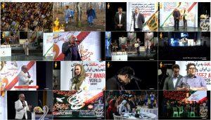 دانلود رایگان شانزدهمین مراسم جشن حافظ با لینک مستقیم