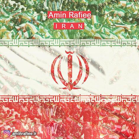 دانلود آهنگ جدید امین رفیعی به نام ایران