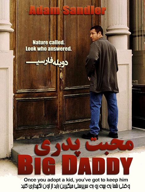 دانلود دوبله فارسی فیلم محبت پدری Big Daddy 1999