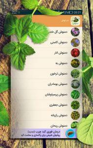 نرم افزار دمنوش, خواص دمنوش ها, اپلیکیشن اندروید دمنوش, دمنوش گیاهان, فواید گیاهان دارویی