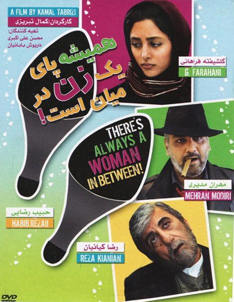 دانلود فیلم همیشه پای یک زن در میان است, دانلود رایگان فیلم همیشه پای یک زن در میان است, فیلم سینمایی همیشه پای یک زن در میان است, دانلود فیلم کمال تبریزی