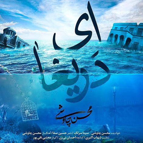 دانلود آهنگ جدید محسن چاوشی به نام ای دریغا, آهنگ ای دریغا از محسن چاوشی