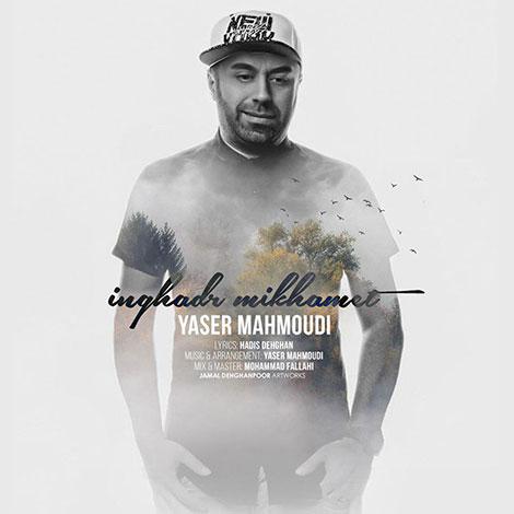 دانلود آهنگ جدید یاسر محمودی به نام اینقدر میخوامت