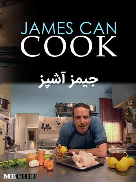 دانلود مستند جیمز آشپز با دوبله فارسی James Can Cook, دانلود مجموعه برنامه جیمز آشپز, دانلود مستند James Can Cook جیمز آشپز, دانلود دوبله فارسی جیمز آشپز