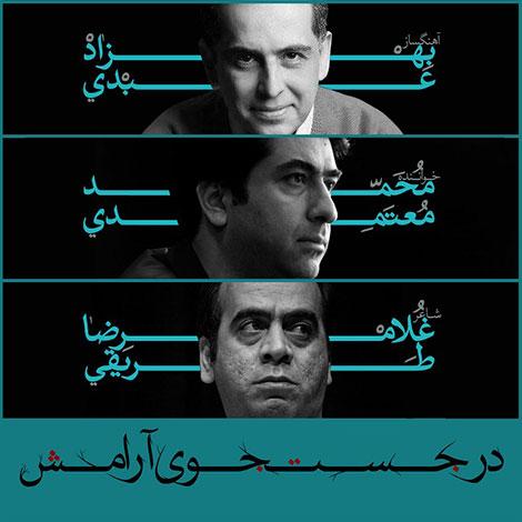 دانلود آهنگ تیتراژ پایانی سریال در جستجوی آرامش با صدای محمد معتمدی