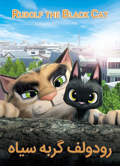 دانلود دوبله فارسی انیمیشن Rudolf the Black Cat 2016