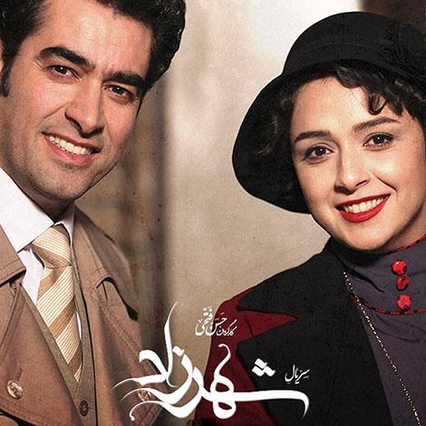 دانلود آهنگ شهاب حسینی به نام شهرزاده رویا