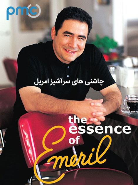 دانلود دوبله فارسی مستند چاشنی های امریل The Essence of Emeril