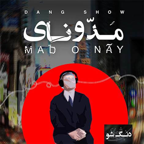 دانلود آلبوم جدید دنگ شو به نام مَدّونای, دانلود رایگان آلبوم مدونای, آلبوم مدونای از دنگ شو, دانلود آهنگ دنگ شو بنام مدونای, دانلود آلبوم اورجینال مدونای