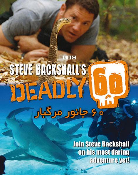 دانلود دوبله فارسی مستند 60 جانور مرگبار Deadly 60 TV Series 2009, مستند 60 جانور مرگبار دوبله فارسی, دانلود مستند Deadly 60 با دوبله فارسی, 60 جانور مرگبار