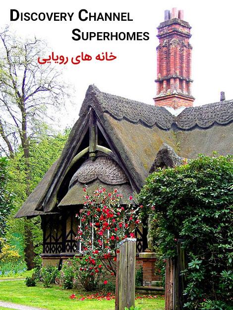 دانلود دوبله فارسی مستند خانه های رویایی Discovery Channel - Superhomes