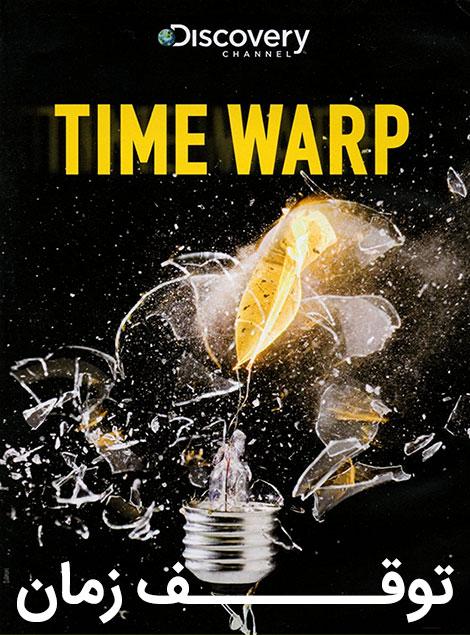دانلود دوبله فارسی مستند توقف زمان Time Warp 2008