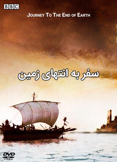 دانلود مستند سفر به انتهای زمین با دوبله فارسی Journey To The End of Earth