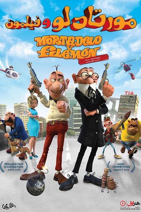 دانلود دوبله فارسی انیمیشن مورتادلو و فیلمون Mortadelo & Filemon 2014