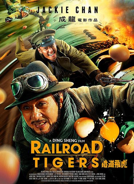 دانلود فیلم راه آهن ببرها با دوبله فارسی Railroad Tigers 2016, فیلم Railroad Tigers 2016 1080p با دوبله فارسی, دانلود Railroad Tigers 2016 720p BluRay