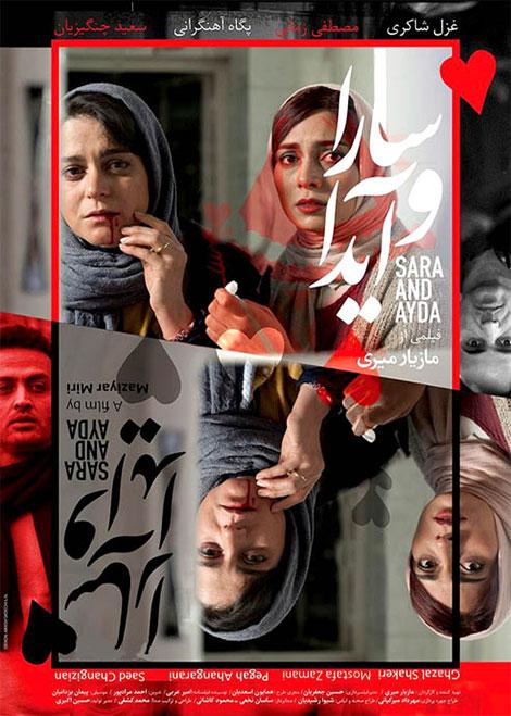 دانلود فیلم سارا و آیدا, دانلود فیلم سینمایی سارا و آیدا 1080p, دانلود رایگان فیلم سارا و آیدا DVDRip, دانلود مستقیم فیلم سارا و آیدا HD, دانلود فیلم ایرانی