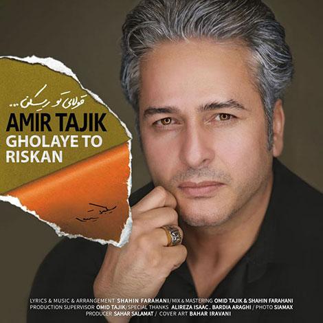 دانلود آهنگ امیر تاجیک به نام قولای تو ریسکن, جدیدترین آهنگ امیر تاجیک, دانلود رایگان آهنگ امیر تاجیک بنام قولای تو ریسکن, ترانه قولای تو ریسکن امیر تاجیک