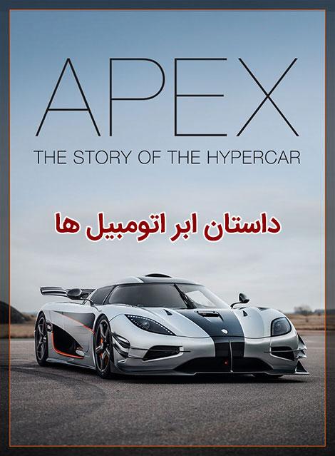 دانلود دوبله فارسی مستند ابر اتومبیل ها Apex The Story of the Hypercar 2016
