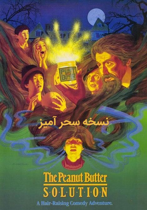 دانلود فیلم نسخه سحرآمیز The Peanut Butter Solution 1985, فیلم نسخه سحرآمیز دوبله فارسی, دانلود فیلم The Peanut Butter Solution 1985 با دوبله فارسی