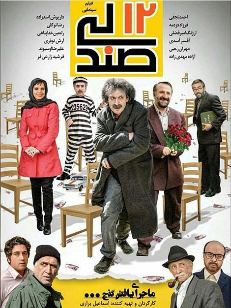 دانلود رایگان فیلم 12 صندلی, فیلم ایرانی 12 صندلی, دانلود فیلم دوازده 12 صندلی, فیلم سینمایی 12 صندلی با کیفیت 1080p, دانلود مستقیم فیلم 12 صندلی 720p HD