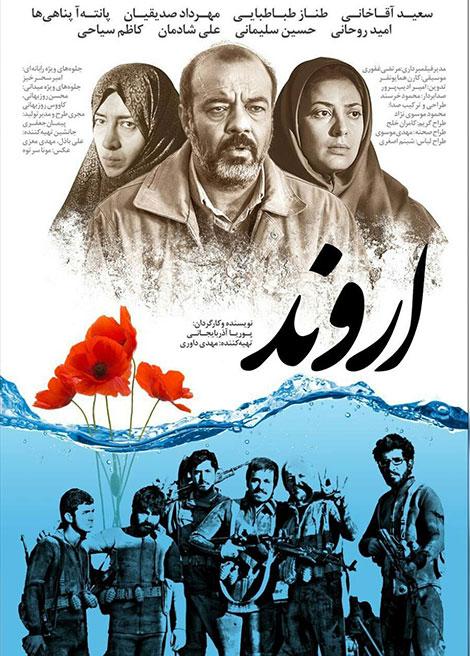 دانلود رایگان فیلم اروند HD, دانلود قانونی فیلم اروند, فیلم ایرانی اروند, فیلم پوریا آذربایجانی بنام اروند, دانلود اروند با کیفیت 1080p, فیلم سینمایی اروند