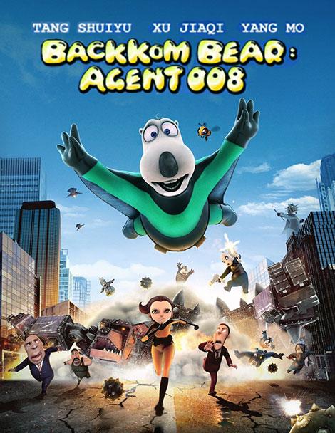 دانلود انیمیشن برنارد مامور 008 Backkom Bear Agent 008 2017