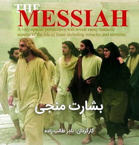 دانلود فیلم بشارت منجی The Messiah 2007, فیلم بشارت منجی با لینک مستقیم, دانلود تله فیلم ایرانی بشارت منجی, دانلود رایگان بشارت منجی, فیلم بشارت منجی DVDRip