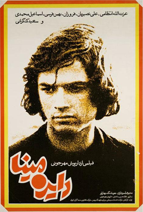 دانلود فیلم دایره مینا Dayereh mina 1977, فیلم ایرانی دایره مینا داریوش مهرجویی, دانلود رایگان فیلم دایره مینا 720p WEB-DL, دانلود دایره مینا DVDRip
