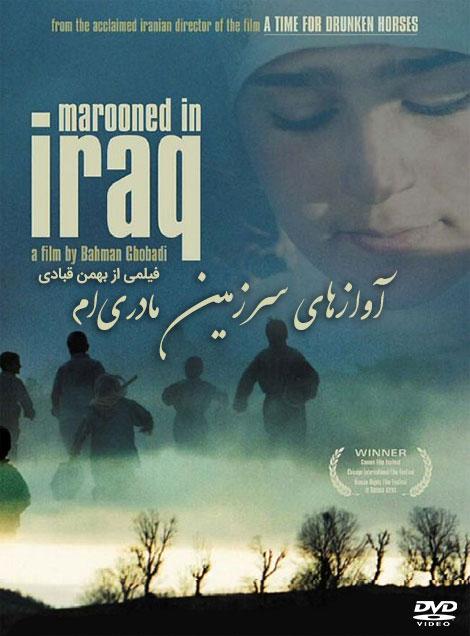 دانلود فیلم آوازهای سرزمین مادری ام Gomgashtei dar Aragh 2002, فیلم بهمن قبادی بنام گمگشته ای در عراق, فیلم سینمایی آوازهای سرزمین مادری ام Marooned in Iraq