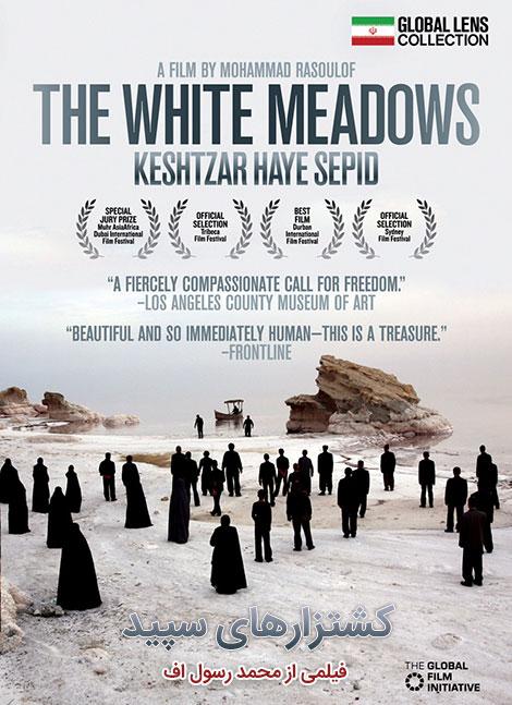 دانلود فیلم کشتزارهای سپید, فیلم ایرانی کشتزارهای سپید 720p HD, دانلود رایگان فیلم کشتزارهای سپید, دانلود مستقیم فیلم کشتزارهای سپید The White Meadows 2009
